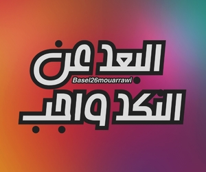 arabic, نكد, and basel26 image