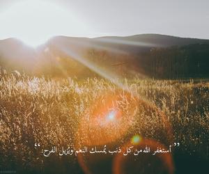 allah, design, and forgiveness image