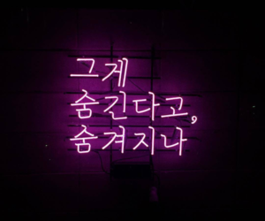 aesthetic, korean, and purple image