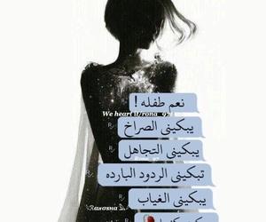 طفله, ال۾, and ﺍﻗﺘﺒﺎﺳﺎﺕ image