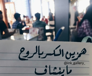 كلمات, شعبيات, and شعر image