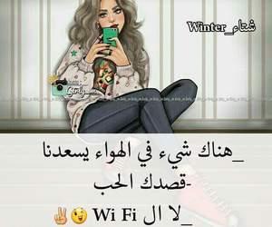 arabic, we heart it, and انترنت image