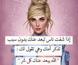 arabic, كلمات, and انستقرام image