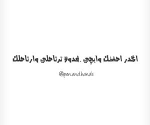الراحة, البكاء, and فدوة image