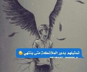 شباب بنات حب تحشيش and عربي العراق image