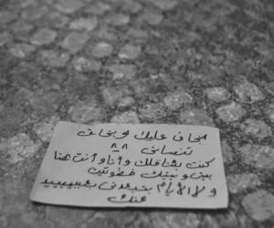 اغانى, كلمات, and عربى image