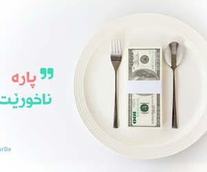 el, money, and quote image