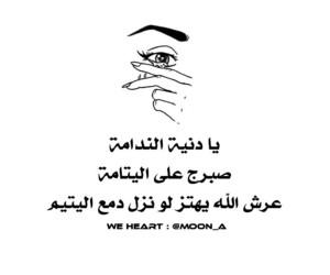 اسلاميات عربي العراق, حب شباب بنات تحشيش, and امي ابي يتيم يتيمة image