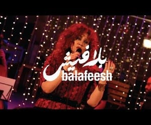 video, سورية, and موسيقى image