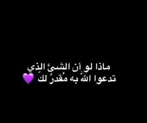 الله, كﻻم, and اقتباسً image