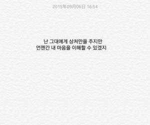 korean, Letter, and writing image
