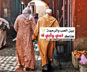 امي ابي اسلاميات عربي and العراق حب بنات شباب image