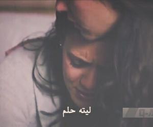حُلم, يأس, and عُزلَة image