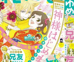 manga, wild fox, and fox spirit image