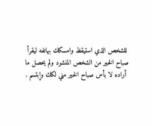 صباح الخير, ﻋﺮﺑﻲ, and arabic image