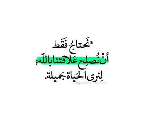 عربي, الله, and ﺭﻣﺰﻳﺎﺕ image