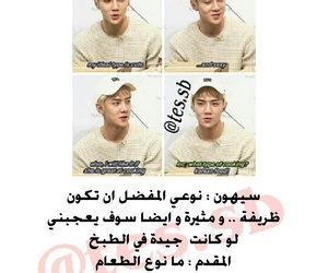 exo, sehun, and سيهون image