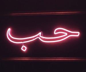 love, arabic, and lights image