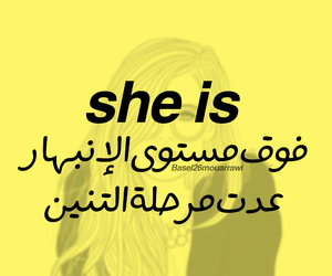 arabic, she is, and basel26 image