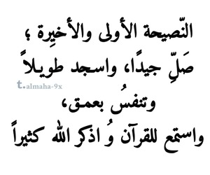 الله, اسﻻم, and نصائح image