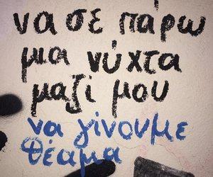 graffiti, greek, and hip hop image