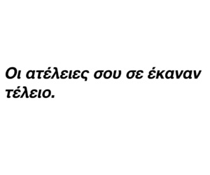 follow, greek, and quotes image