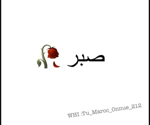 arabic, flower, and patience image