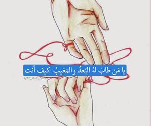كلمات, الغياب, and رسالة image
