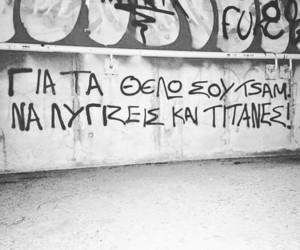 greek quotes, ellhnika, and stixakia image