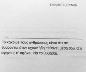 greek quotes, Ελληνικά, and stixakia image