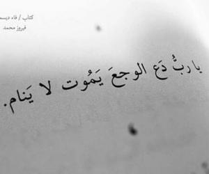 دُعَاءْ, موتً, and وَجع image