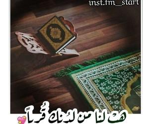 arabic, art, and الله image