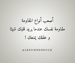 المقاومة, algérie dz, and اقتباس اقتباسات image