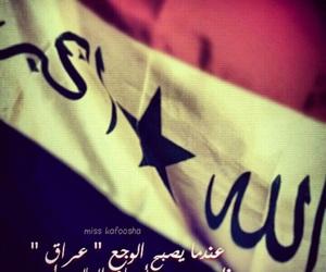 iraq, عراقي, and baghdad image