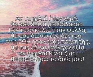 couple, greek, and quotes image