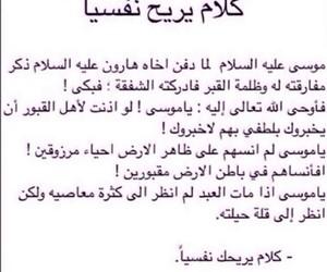 الله, رحمه, and راحه نفسيه image