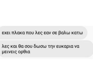greek, messages, and μηνυματα image