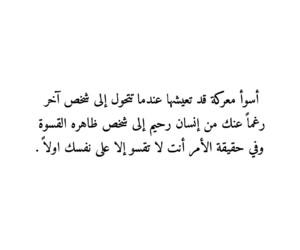 الحياة, ﻋﺮﺑﻲ, and حكم image