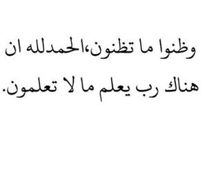 يعلم, ظن, and اسﻻمية image