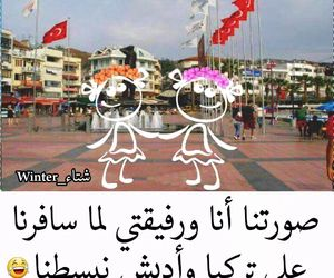arabic, ﺷﺒﺎﺏ, and اصّدًقًاء image