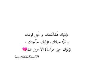 منوعه, كتابيه, and ﺭﻣﺰﻳﺎﺕ image