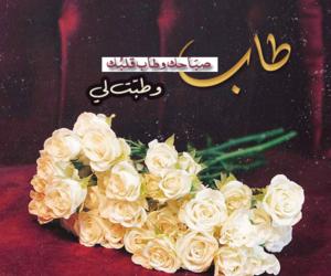 flores, صباحك, and صباحي انت image