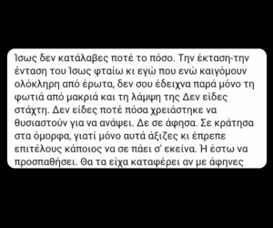quotes for love, αγαπη, and greek quotes image
