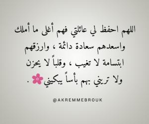 عائلتي, algérie dz, and اسلاميات اسلام image
