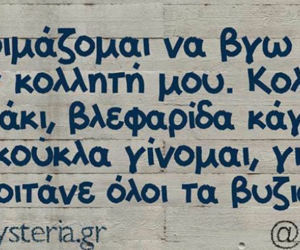 quotes and greek image
