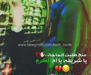 محجبات, ﺭﻣﺰﻳﺎﺕ, and محرّم image