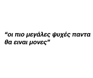 follow, greek, and greek quotes image