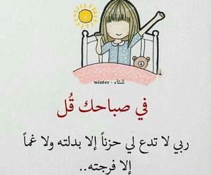 صباح الخير, مصري, and الله image