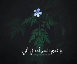 الله, دُعَاءْ, and ﻋﺮﺑﻲ image
