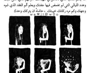 face, sad, and black image